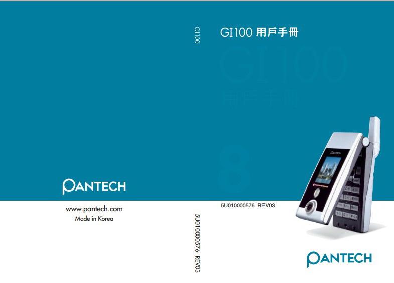泛泰 GI100手机说明书