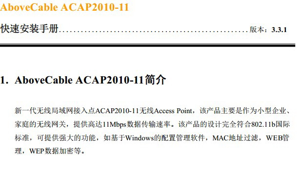 AboveCable ACAP2010-11无线接入点安装说明书