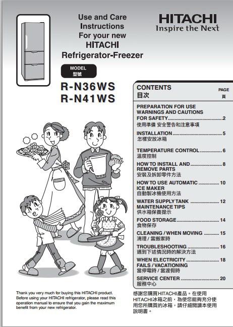 日立R-N41WS电冰箱说明书