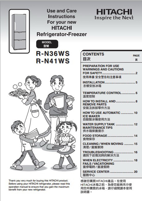 日立R-N36WS电冰箱说明书