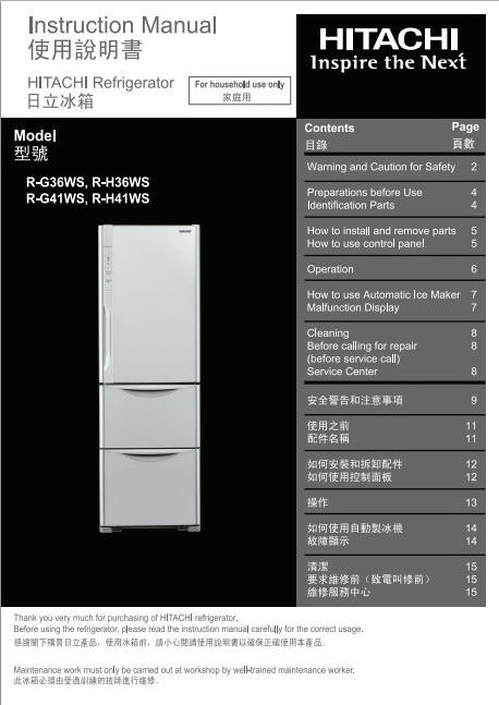 日立R-H41WS电冰箱说明书