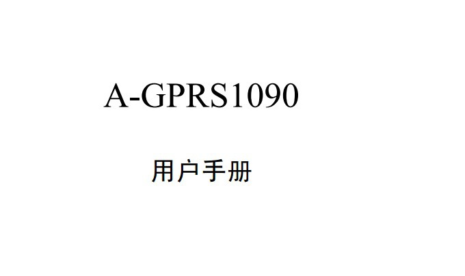 阿尔泰科技无线传输模块A-GPRS1090I用户手册