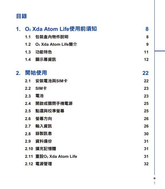 O2 Xda Atom Life手机使用说明书