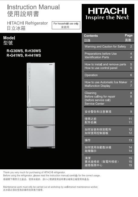 日立R-G41WS电冰箱说明书