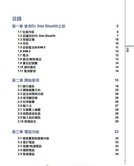 O2 Xda Stealth手机使用说明书