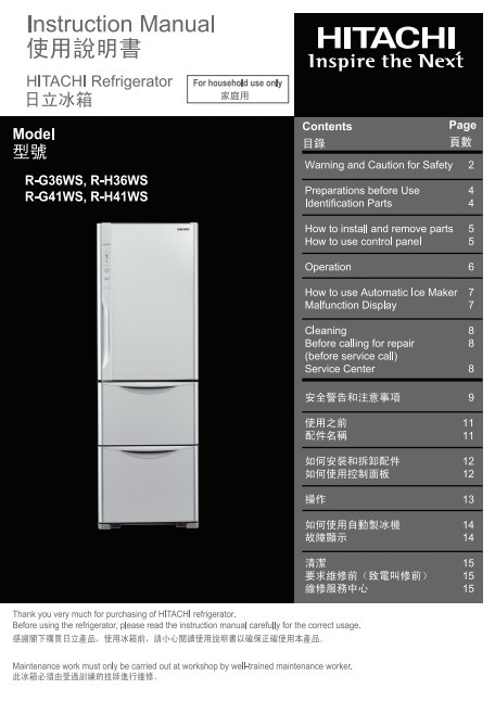 日立R-G36WS电冰箱说明书