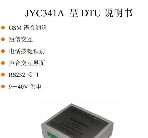 静远JYC341A型DTU无线终端设备说明书