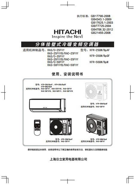日立RAC-50FVY变频空调器使用安装说明书