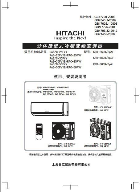 日立RAC-35FVY变频空调器使用安装说明书
