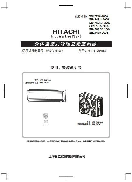 日立kfr-61gw/bpa变频空调器使用安装说明书