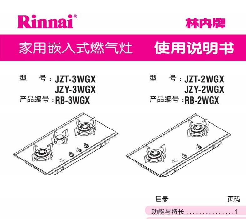 林内JZY-2WGX家用燃气灶使用说明书