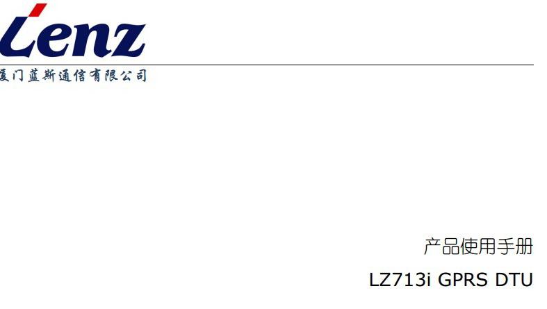 蓝斯通信LZ713i GPRS DTU无线终端设备使用手册