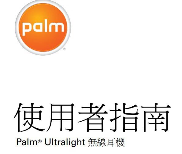 Palm Ultralight 无线耳机使用者说明书