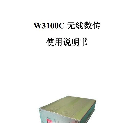 W3100C无线数传使用说明书