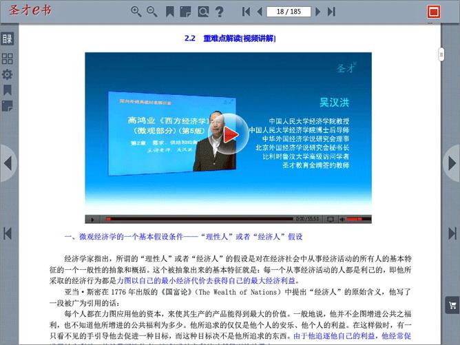 高鸿业《西方经济学(微观部分)》多媒体视频课堂