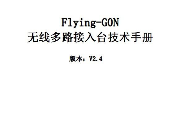 Flying-G0N 无线多路接入台技术说明书