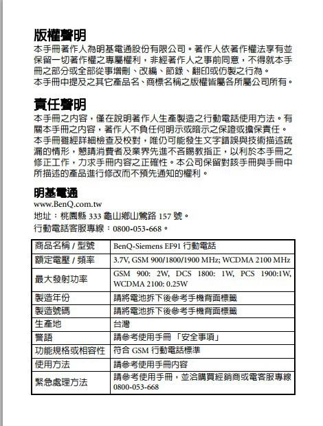 BenQ-Siemens EF91手机使用说明书