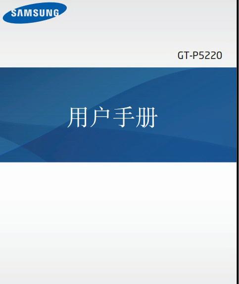 三星GALAXY Tab 3 4G (GT-P5220)手机说明书