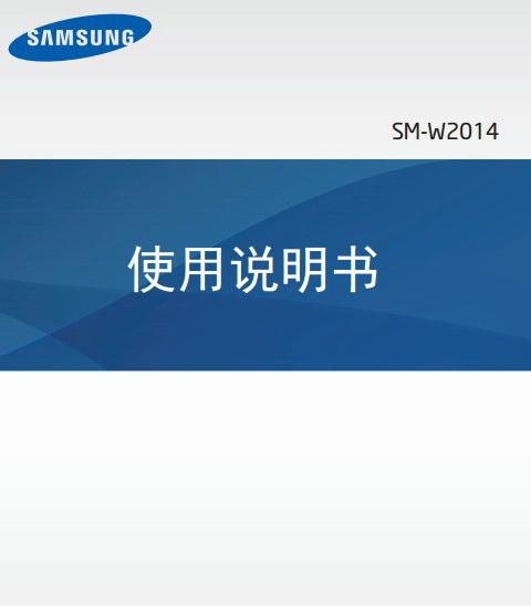 三星SM-W2014手机说明书