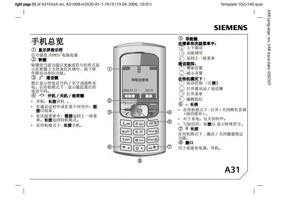BenQ-Siemens A31手机使用说明书