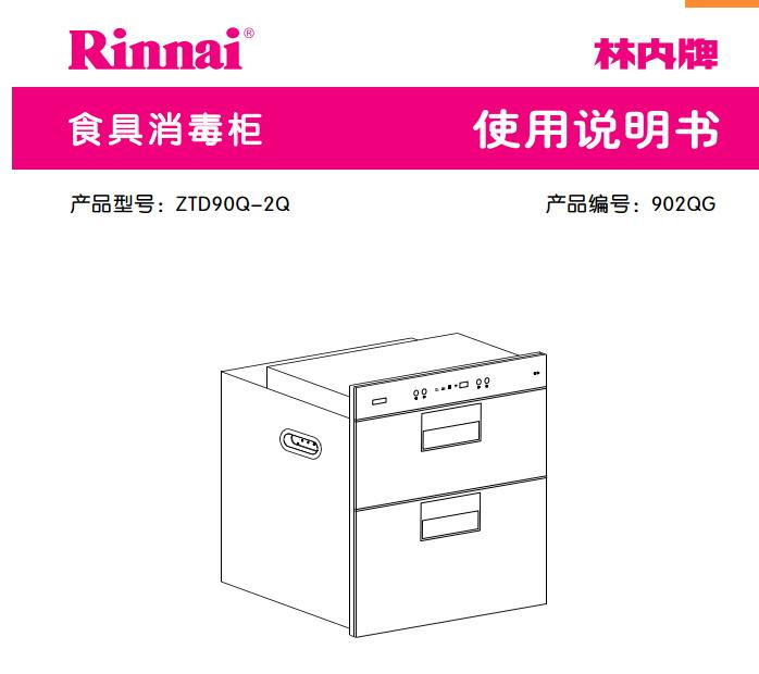 林内ZTD90Q-2Q消毒柜使用说明书
