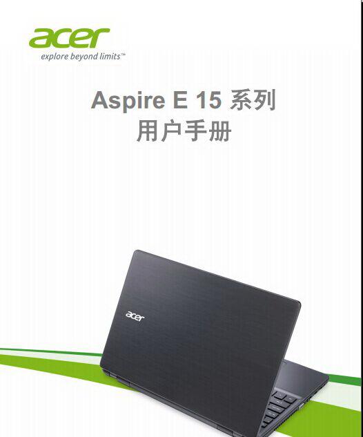 宏基Aspire E5-551笔记本电脑使用说明书
