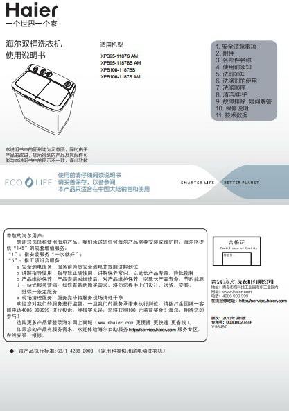 海尔XPB100-1187S AM洗衣机使用说明书