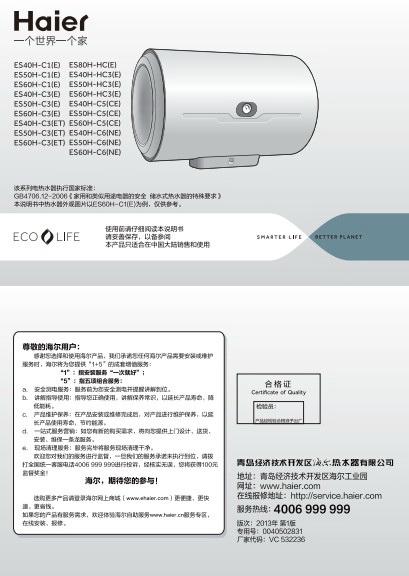海尔ES40H-HC3(E)热水器使用说明书