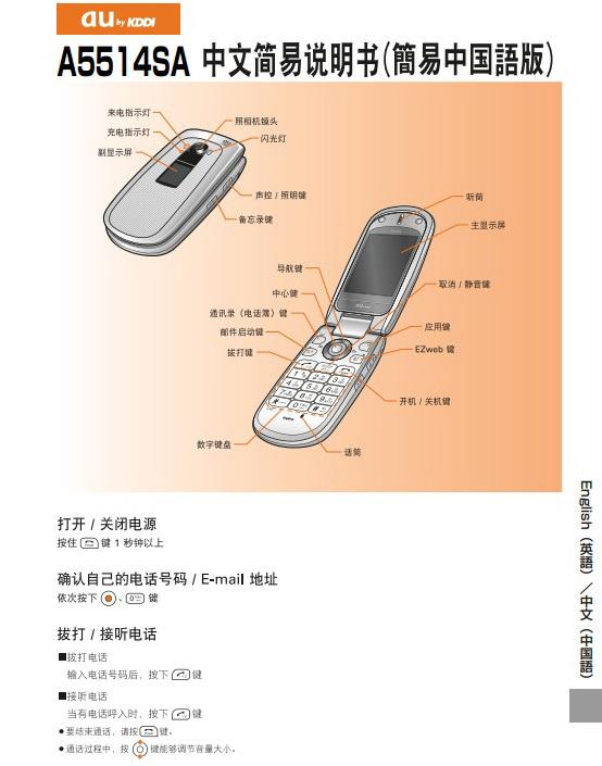 三洋A5514SA手机使用说明书