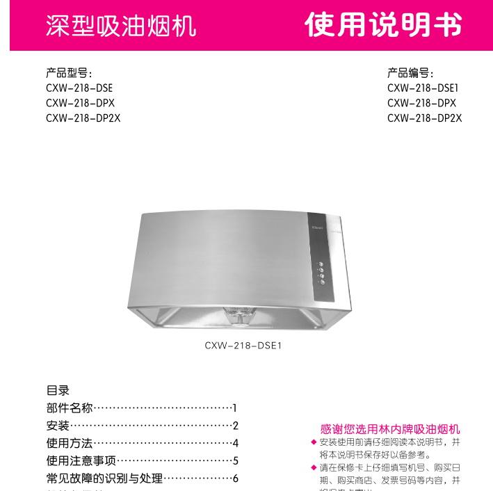 林内CXW-218-DP2X吸油烟机使用说明书