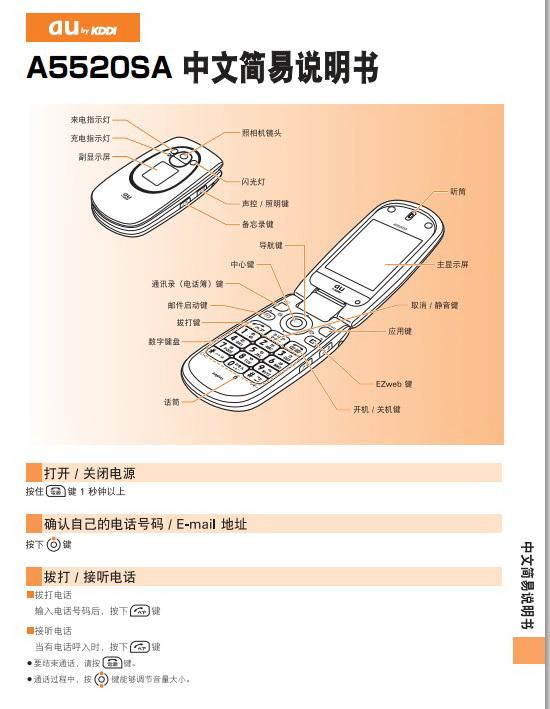 三洋A5520SA手机使用说明书