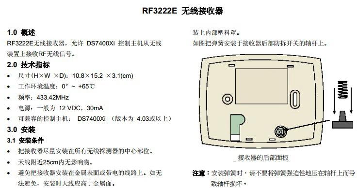 博世RF3222无线接收器安装手册
