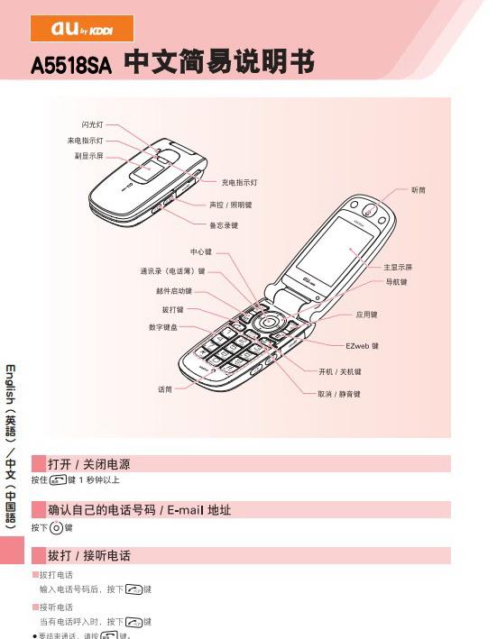 三洋A5518SA手机使用说明书