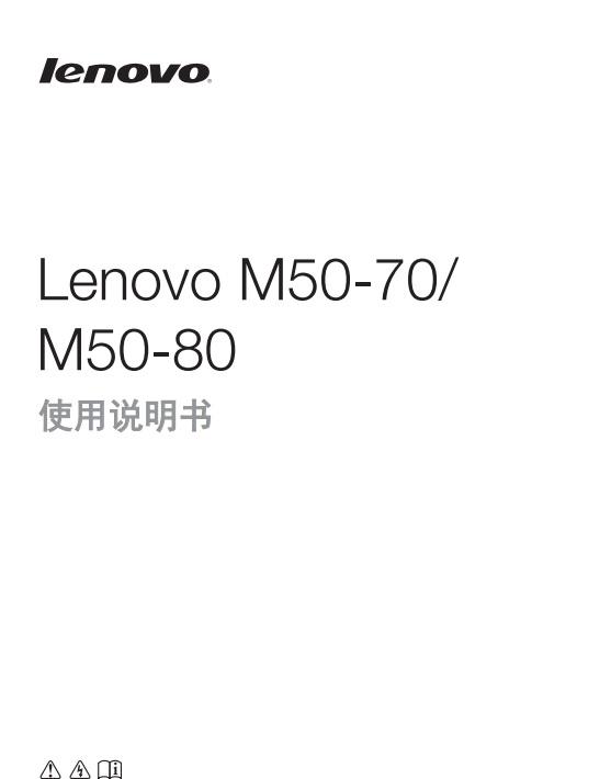 联想M50-70笔记本电脑使用说明书