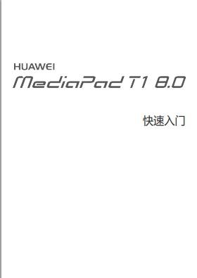 华为荣耀平板电脑S8-701u入门手册