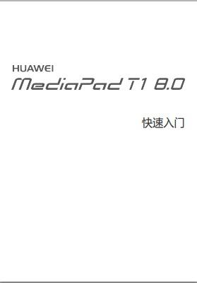 华为荣耀平板电脑S8-701w入门手册
