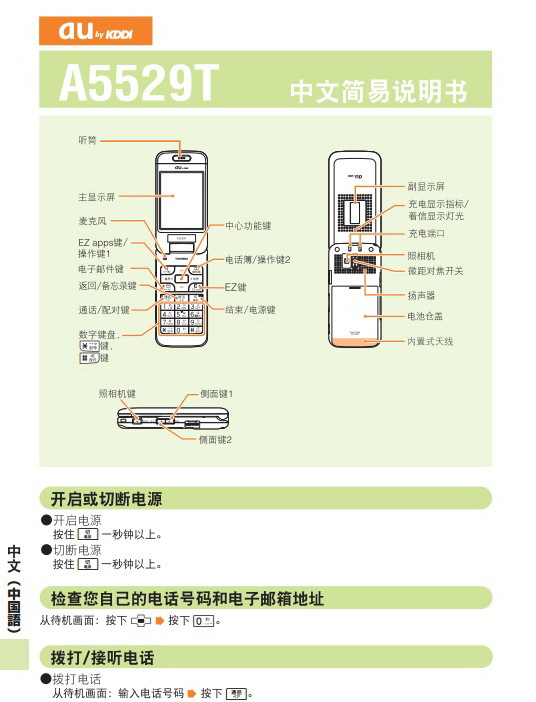 东芝A5529T手机使用说明书