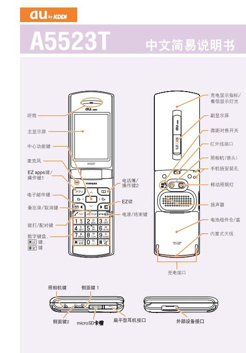 东芝A5523T手机使用说明书