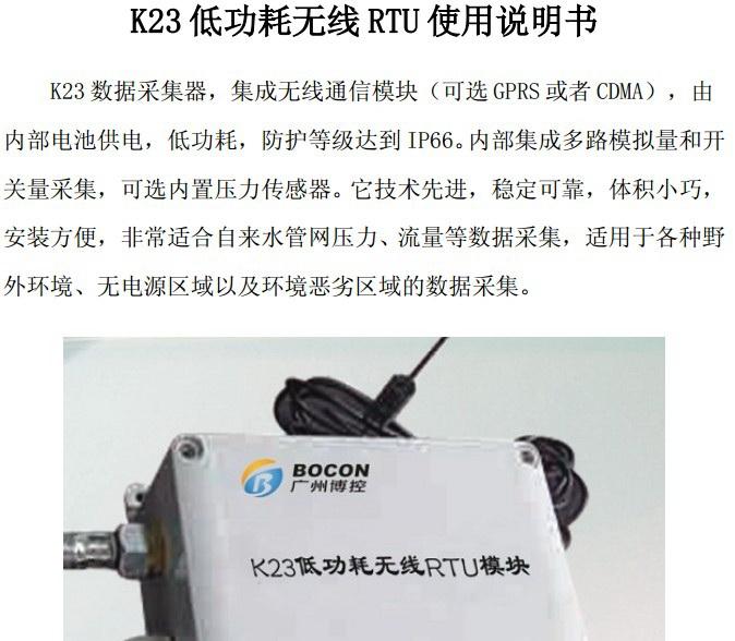 博控K23低功耗无线RTU远程终端控制系统使用说明书