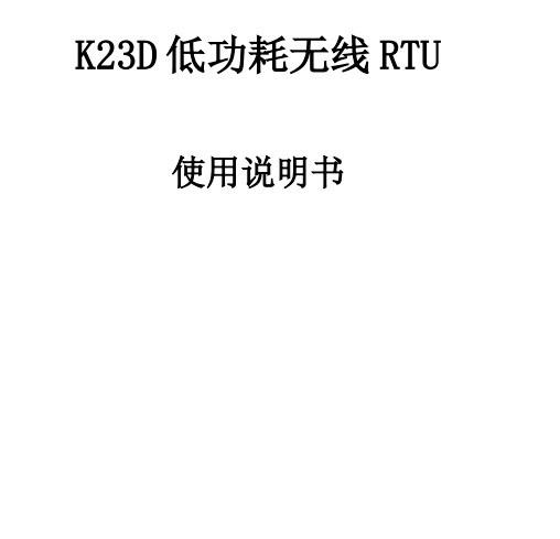 博控K23D水文水利无线RTU远程终端控制系统使用说明书