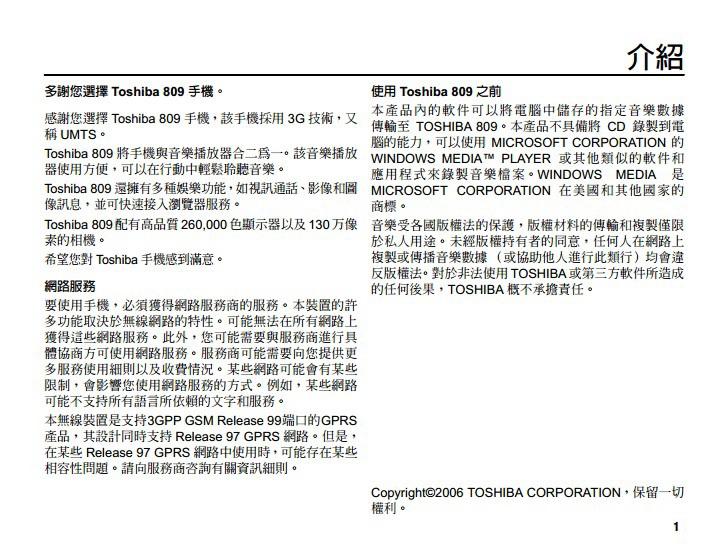 东芝Toshiba TX62手机使用说明书
