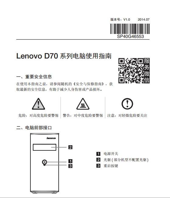联想Lenovo D70(D7070)系列电脑使用指南