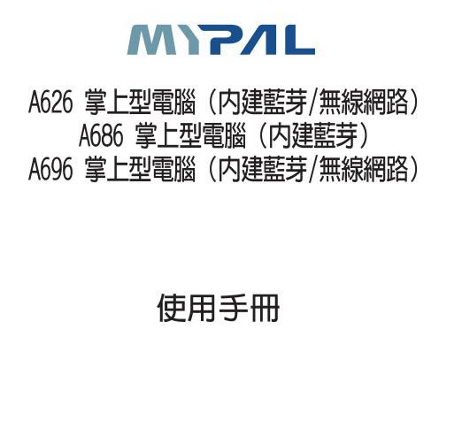 华硕MyPal A626掌上无线使用说明书
