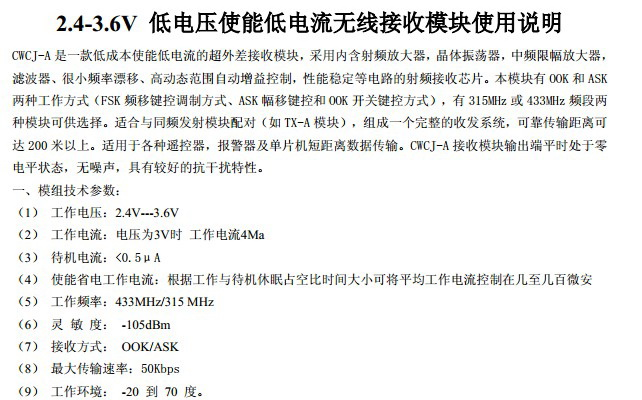 2.4-3.6V 低电压使能低电流无线接收模块使用说明书