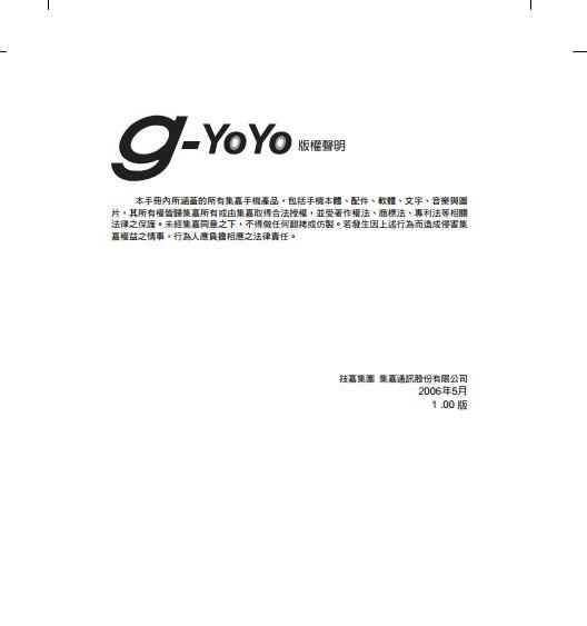 技嘉g-YoYo手机使用说明书