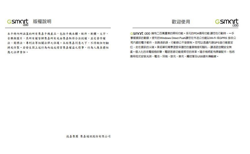技嘉GSmart i300手机使用说明书