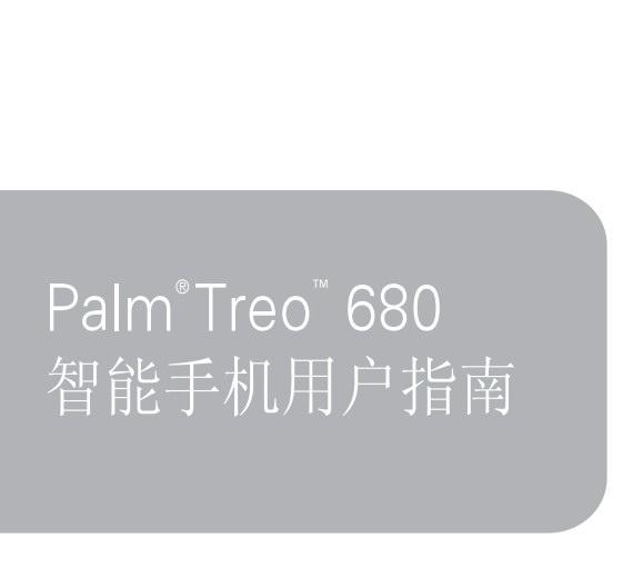 PALM Treo 680掌上无线说明书