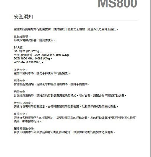 技嘉MS800手机使用说明书