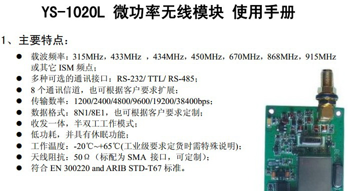 亿视电子无线数传模块YS-1020L用户手册