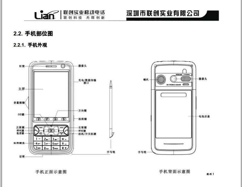 联创LC0706手机使用说明书